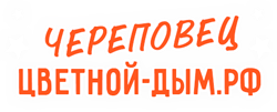 Череповец.цветной-дым.рф